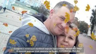 Любимому мужу в День рождения))