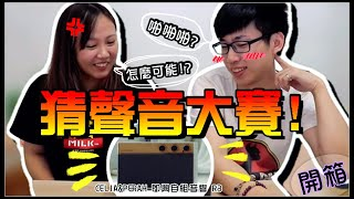【Annie】Listening Sounds And Guessing Them! Is DIY Speaker Fine? (Feat. Zyn and CELIA&PERAH)