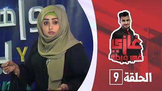 الفنانة رغد المالكي مع غازي حميد في برنامج غازي في ورطة