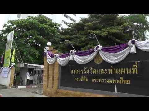 งานกรมที่ดินและทำแผนที่กรมที่ดิน จ.นนทบุรี #Part1