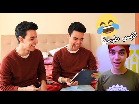 ردة فعلنا علي فيديوهات المتابعين #٢ 😂( فضايح) - EL Twins 2