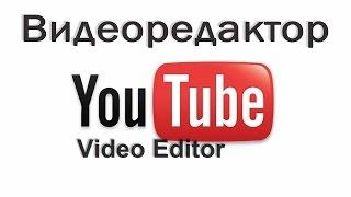 Редактор Youtube