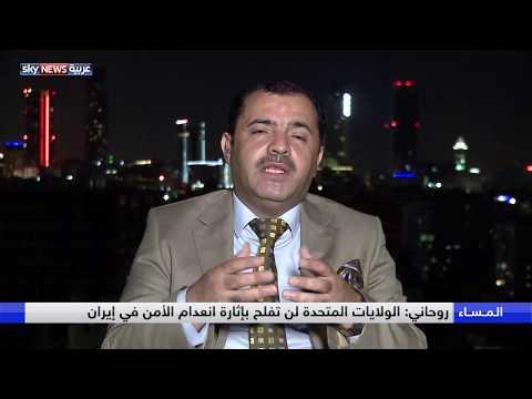النظام الإيراني يرمي بالمسؤولية عن حادث الأحواز على أطراف خارجية  - نشر قبل 3 ساعة