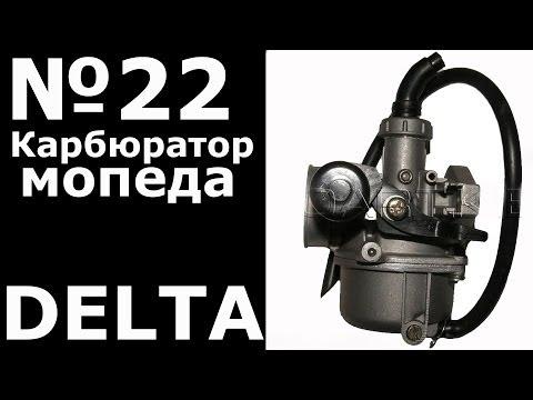 Карбюратор  мопеда (Delta)