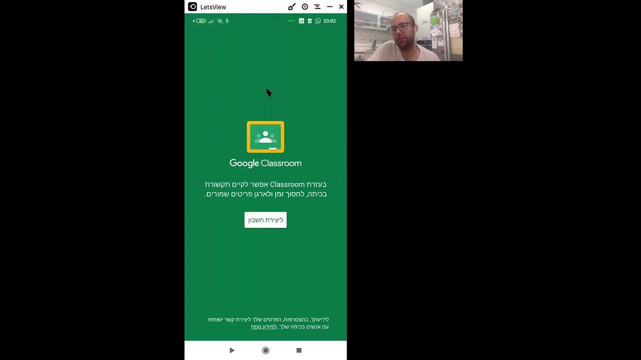 מדריך התחברות ל- Google Classroom