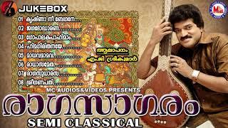 ഏറെ പ്രശസ്തി നേടിയ ഒരു പിടി ഗാനങ്ങൾ | Ragasagaram | Semi - Classical Songs | M.G.Sreekumar