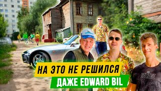 НА ЭТО НЕ РЕШИЛСЯ ДАЖЕ EDWARD BIL / ЭДВАРД БИЛ / HONDA S 2000 / 16 ЗАКАЗОВ ЕДЫ В ОДНУ ТОЧКУ