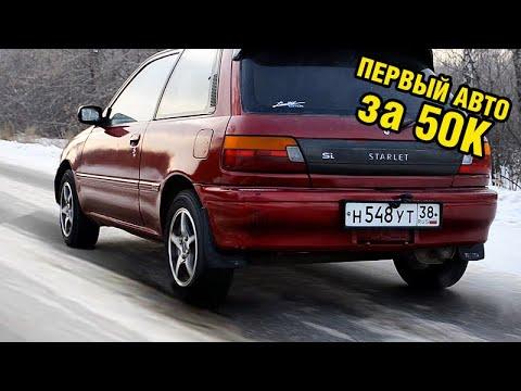 ТАЧКА ДЛЯ СТУДЕНТА за 50 тыс - Toyota STARLET Si