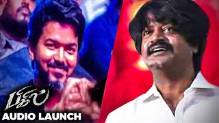 Thalapathy-க்கு நான் தான் Villain - Daniel Balaji Mass Speech at Bigil Audio Launch