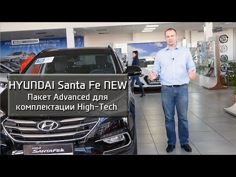 Новый Santa Fe Пакет Advanced для Комплектации High Tech