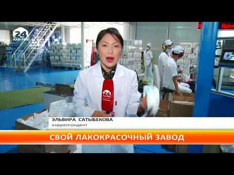 В столице накануне заработал новый лакокрасочный завод
