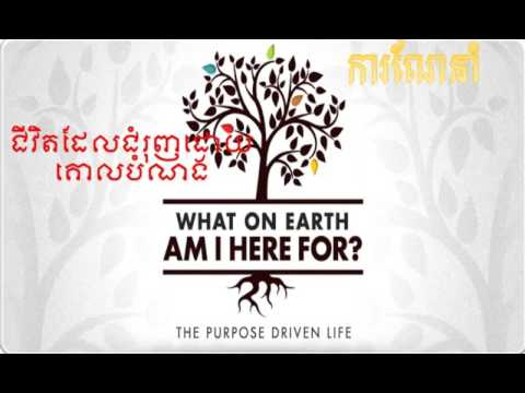 Introduction the introduction the purpose driven life khmer malvernweather Gallery