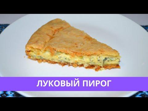 Луковый пирог - рецепт с плавленным сыром, tart with onions and cheese