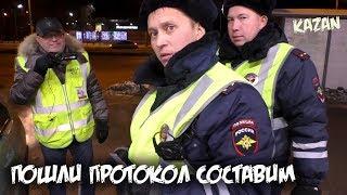 Казанские гаишники / Хочешь не хочешь а протокол составим/ ДПС