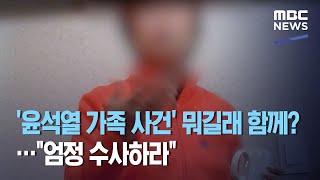 """'윤석열 가족 사건' 뭐길래 함께?…""""엄정 수사하라"""" (2020.10.19/…"""