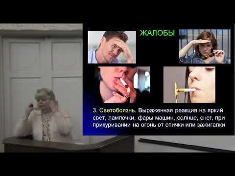 Увеиты и иридоциклиты при болезни Бехтерева - Вахова Е.С. доцент Кафедры  глазных болезней МГМСУ