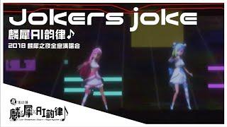 『2018麟犀之夜全息演唱会』麟犀AI韵律♪ 「Jokers joke 」 thumbnail