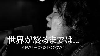 世界が終るまでは... - WANDS(愛笑む acoustic cover)