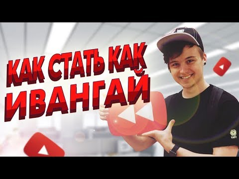 ИВАНГАЙ РАСКРУТИТ ТВОЙ КАНАЛ. EeOneGuy заработок на Youtube