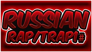 🎧 RUSSIAN TRAP/RAP MUSIC MIX  [#1] | ▶ 2015 ◀ | RUSSIAN MUSIC 🎧 | 30 MINUTES!!!