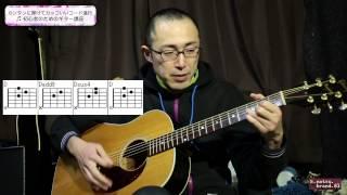 カンタンに弾けてカッコいいコード進行 初心者のためのギター講座 thumbnail