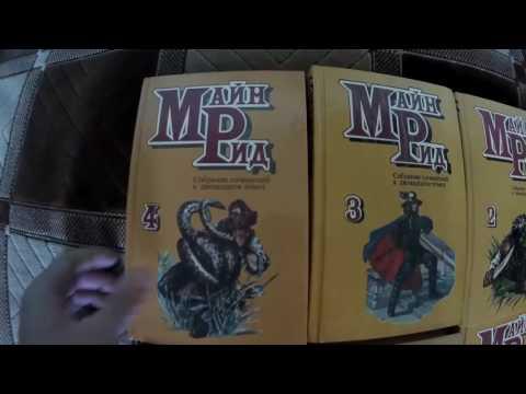Продам Собрание сочинений в 12 томах Майн Рид | Интересные Вещички