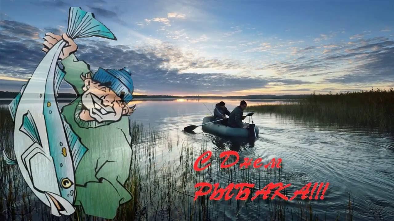 фото и картинки с днем рыбака