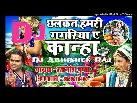 Chhalkta Hamro Gagariya Ye Kanha Mix By Dj Abhishek