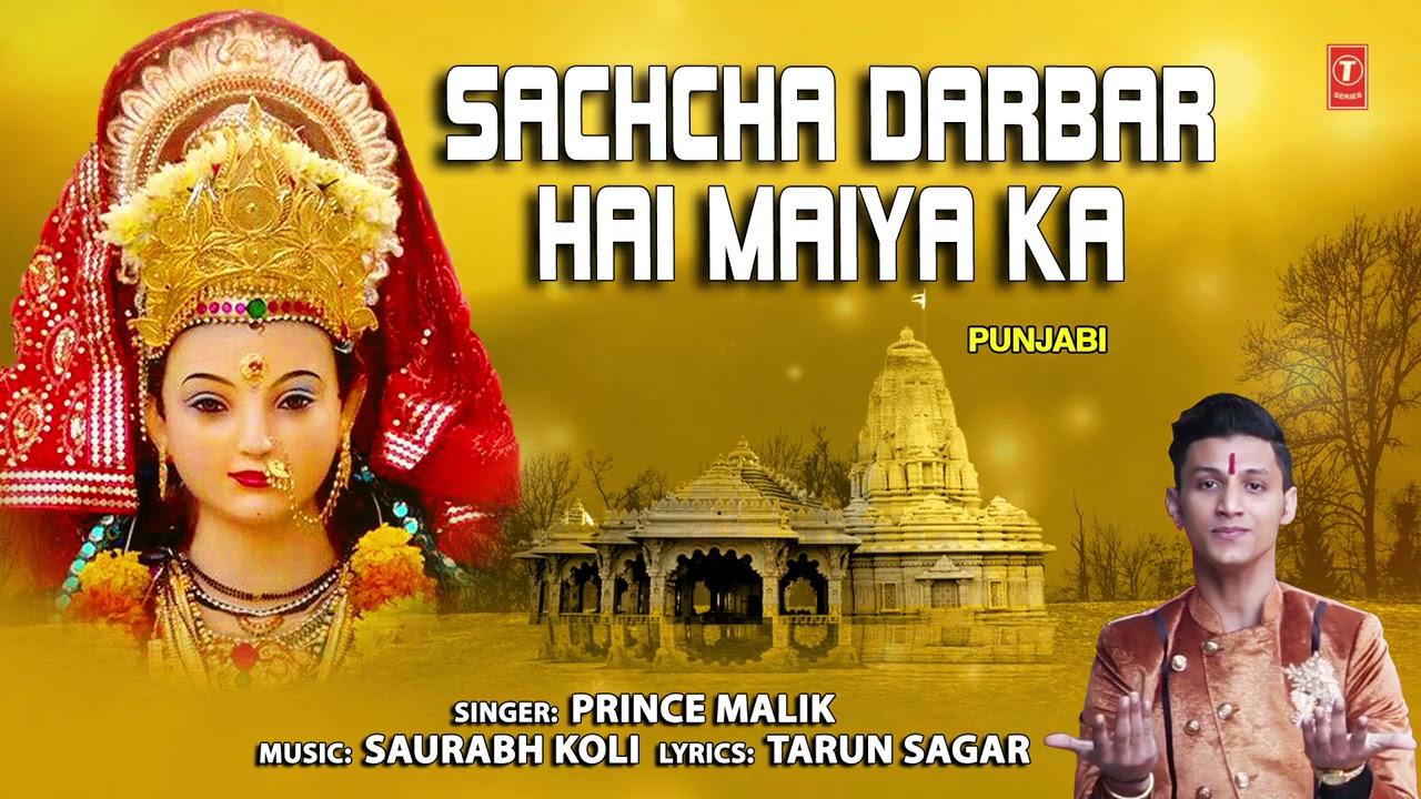 सच्चा दरबार है मैया का Sachcha Darbar Hai Maiya Ka I PRINCE MALIK I Devi Bhajan, Full HD Video  Song