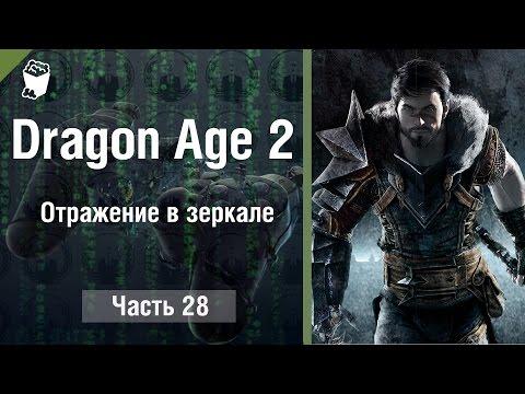 Dragon Age 2 Прохождение игры #28, Отражение в зеркале