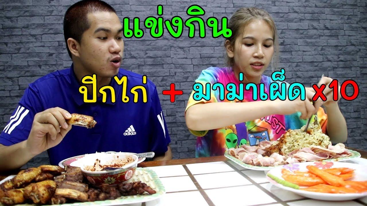(แข่งกิน)ปีกไก่กับมาม่าเผ็ดx10โคตรเดือด!!