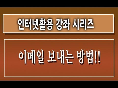 [제2강][컴맹탈출 강좌]-[네이버 이메일 보내�