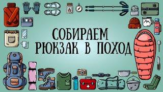 видео Как собрать рюкзак в поход