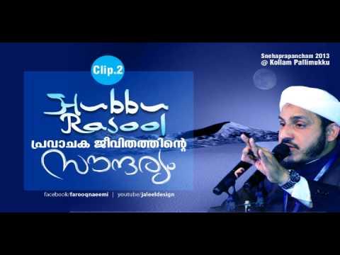 Hubbu Rasool, Clip.2- Farooq Naeemi
