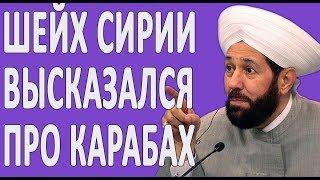 "ЧЕМ ШЕЙХ ""ОБИДЕЛ"" АЗЕРБАЙДЖАНЦЕВ? #НОВОСТИ2019 #НАГОРНЫЙ #КАРАБАХ #АРЦАХ #АРМЕНИЯ"