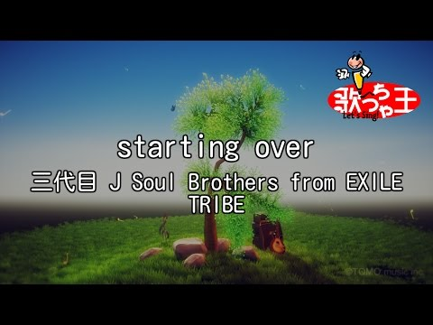 【カラオケ】starting over/三代目 J Soul Brothers from EXILE TRIBE