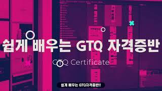 [인컴트랜드] GTQ 그래픽 자격증 과정 소개