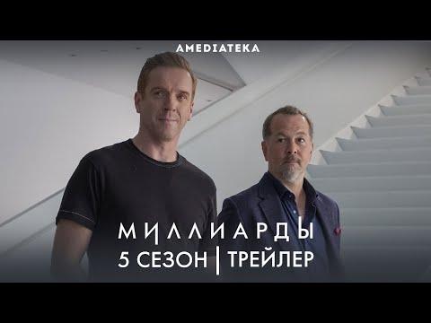 Миллиарды | 5 сезон | Русский трейлер