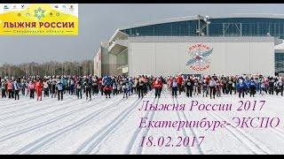 видео Лыжня России 2017 | дата проведения
