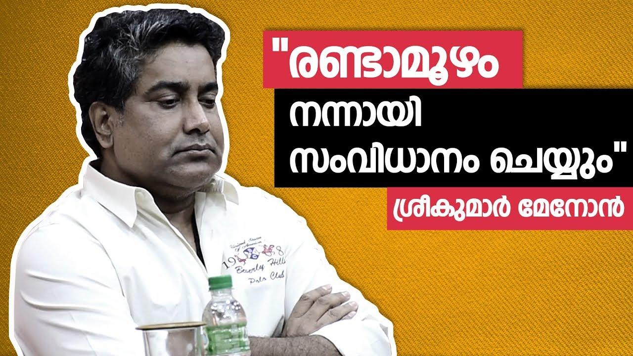 ഇനി രണ്ടാമൂഴത്തില് കാണാം..! | Sreekumar Menon | Odiyan | Press Meet