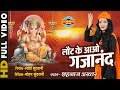 Laot Ke Aao Gajanan - लौट के आओ गजानंद - Singer - Shahnaz Akhtar | Video Song | Lord Ganesh