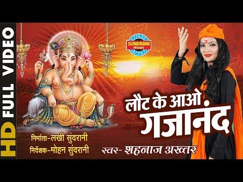 Laot Ke Aao Gajanan - लौट के आओ गजानंद - Singer - Shahnaz Akhtar | Video Song | Lord Ganesh