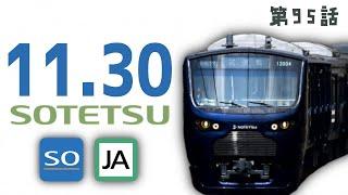 【祝開業】相鉄・JR直通線について知っておくべきこと〜迷列車【中の人編】