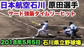 高校野球 日本航空石川 原田選手 サード強襲先制タイムリーヒット 金沢高校戦