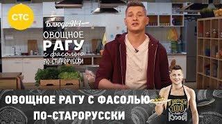 Рецепт рагу из фасоли с корнеплодами и овощами