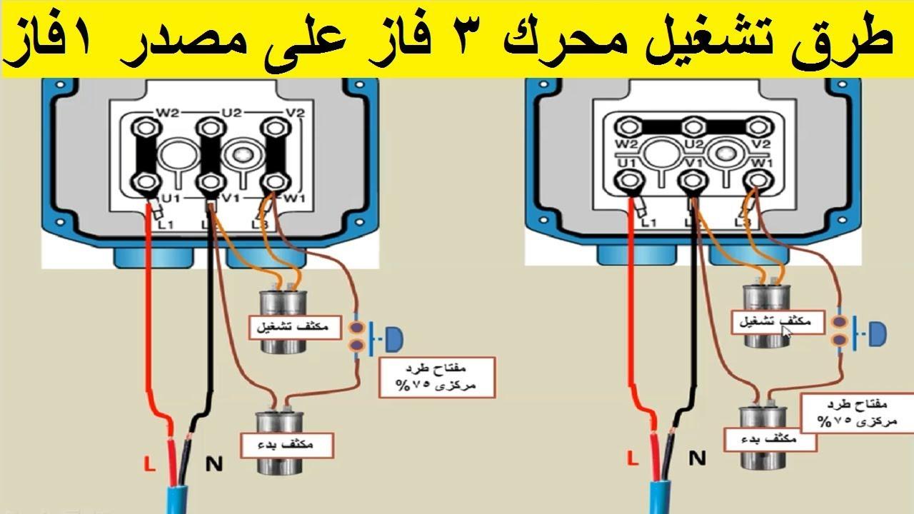 طرق تشغيل موتور 3فاز على مصدر كهرباء 1 فاز بالتفصيل