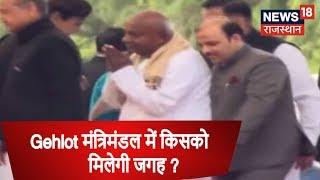 Gehlot मंत्रिमंडल में किसको मिलेगी जगह ? | Rajasthan Election News