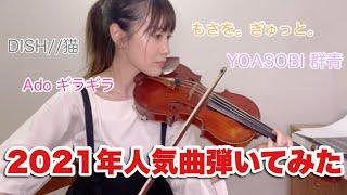 【リクエスト】2021年人気のリクエスト曲弾いてみた!【令和】もさを。,DISH// ,YOASOBI ,Ado,AKB48