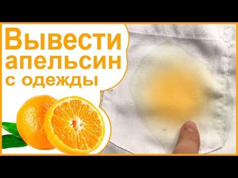 Как вывести пятно от апельсина с белой одежды
