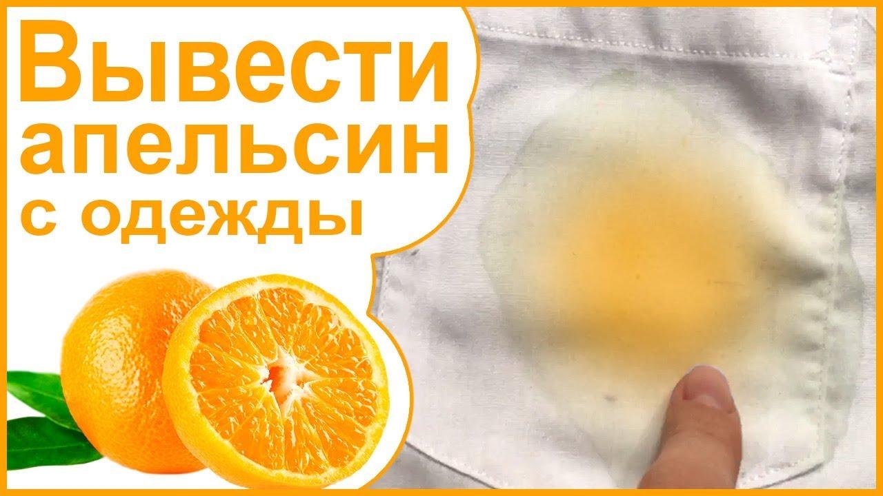 Как вывести пятна от апельсина фото